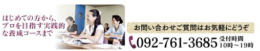 TEL:092-761-3685