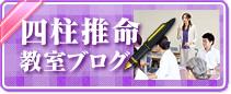 風水教室ブログ
