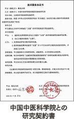中国中医科学院との研究契約書