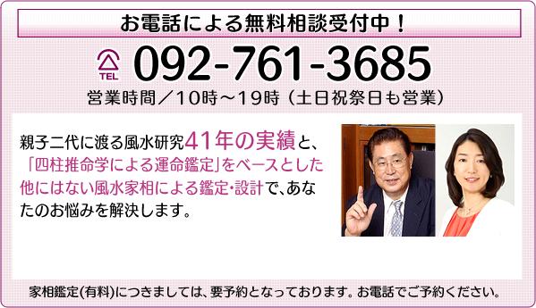 TEL:092-761-3685 無料相談受付中!