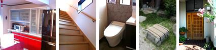 キッチン、階段、玄関、トイレ、井戸、リフォーム