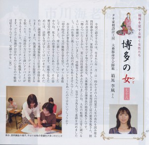 雑誌に紹介されました「博多の女」