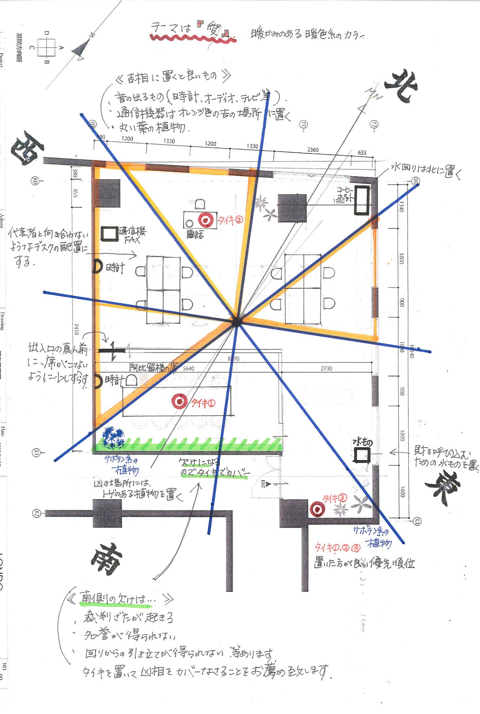 阿比留事務所様風水配置図1