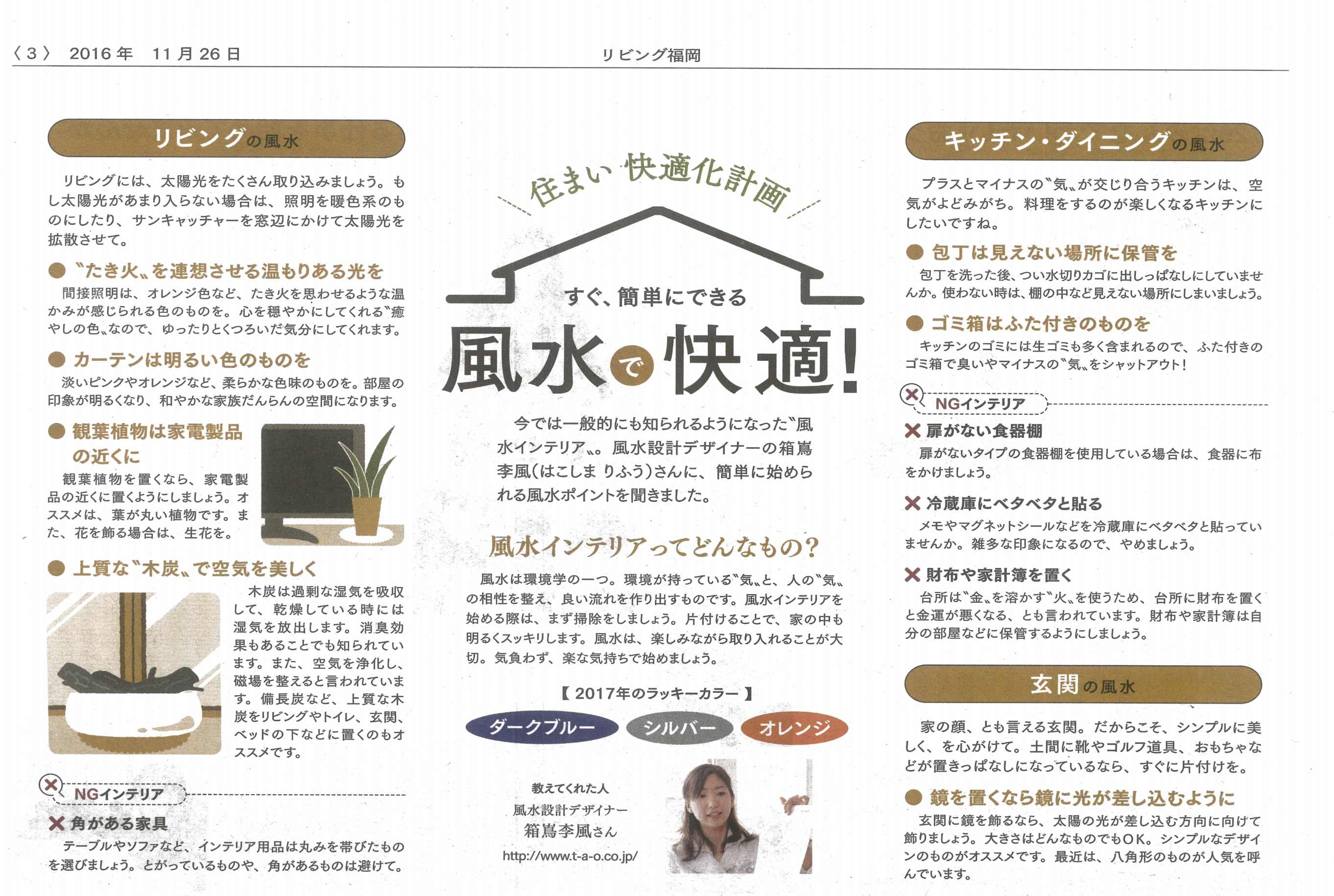 リビング新聞・記事