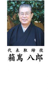 代表取締役 箱嶌八郎